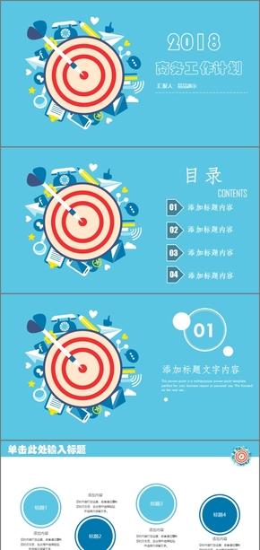 蓝色小清新商务工作计划 工作总结 工作汇报 工作计划总结 年度工作计划 2018年工作计划