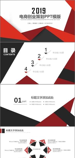 商务风高端电商创业策划计划书商业融资创业投资商业策划商业计划书融资计划书PPT