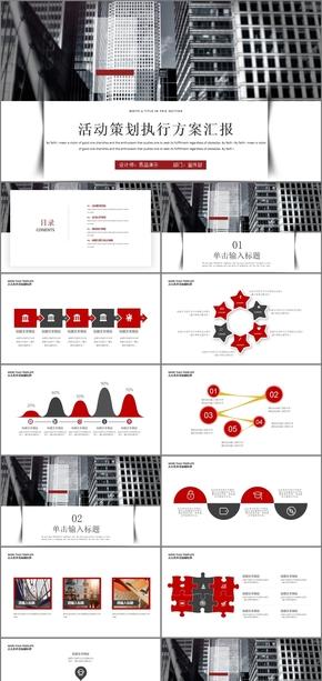 商务欧美风活动策划商业项目策划书活动策划大小型活动策划方案ppt模版