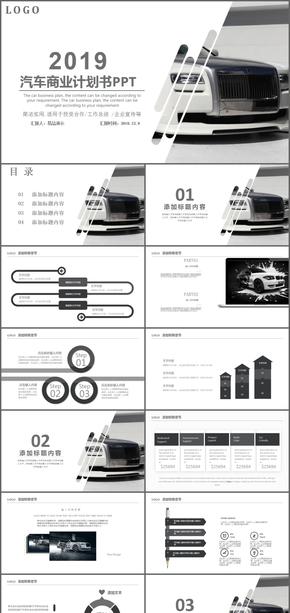 商务简约大气灰色汽车商业计划书创业计划书商业项目融资ppt模板