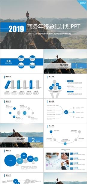 蓝色商务风工作总结工作汇报年终总结年终汇报暨新年计划计划总结项目推介营销宣传PPT模板