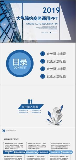 蓝色大气简约商务风企业商务总结商务模板工作计划工作总结商务总结商务模板