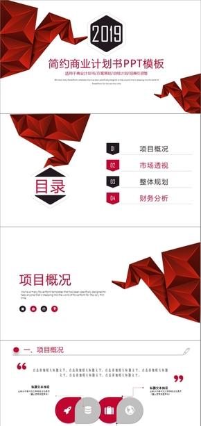 红色简约商业创业融资创业计划书商业融资创业投资商业策划商业计划书融资计划书PPT