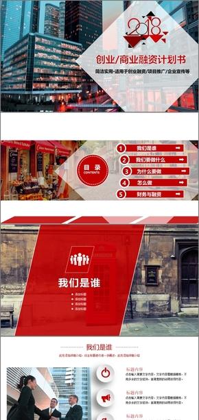 欧美大气红色商务风商业计划书商业创业融资商业计划书PPT模板商业计划书互联网商业