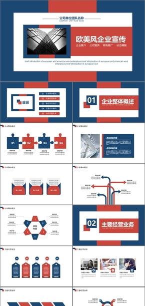 红蓝欧美风企业文化宣传画册 企业简介 产品宣传 公司简介 动态PPT通用模板