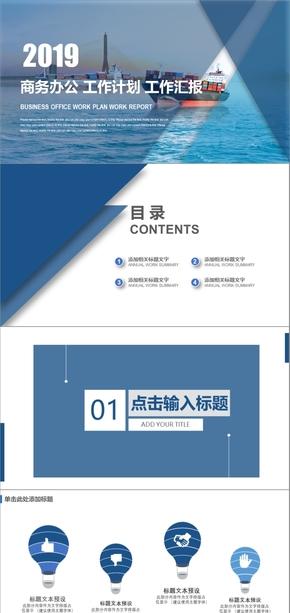 蓝色商务风工作计划工作总结企业计划企业汇报工作汇报