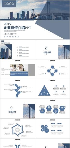 蓝色企业文化宣传画册企业宣传企业简介产品宣传产品画册企业宣传企业宣传公司简介动态PPT模板