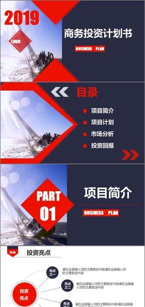 红蓝色大气商务风商业计划书商业创业融资商业计划书PPT模板商业计划书互联网商业