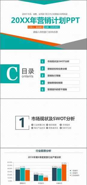 简约项目营销商务计划工作总结工作计划营销计划营销报告工作报告述职报告