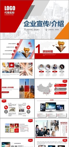 红色大气高端公司宣传企业宣传策划企业宣传画册企业简介企业介绍