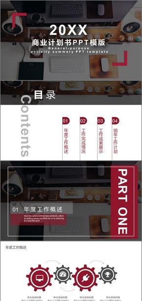 红黑色商务风高端商业计划书商业创业融资商业计划书PPT模板商业计划书互联网商业