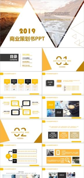 高端大气商业计划书营销方案商务策划书创业融资等通用ppt模板