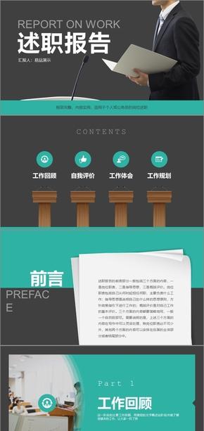 简约商务风个人述职报告转正述职报告通用工作述职报告ppt模板