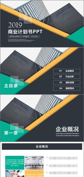 简约大气商业计划书商业创业融资商业计划书PPT模板商业计划书互联网商业