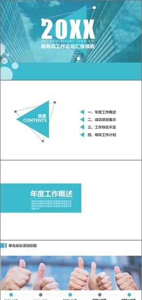 蓝色商务风工作总结报告年终总结工作汇报工作总结工作计划月度总结季度总结工作总结PPT模板