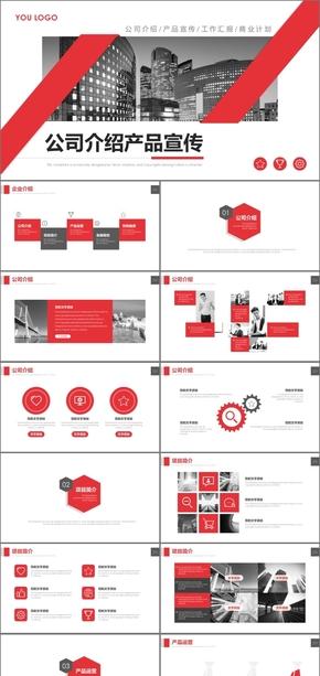 红色商务蓝红企业介绍公司介绍企业简介公司简介企业宣传公司推广产品宣传PPT模板