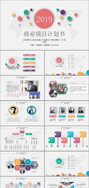 商业计划书商业创业融资商业计划书PPT模板商业计划书互联网商业项目提案