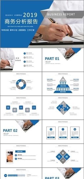 扁平化蓝色商务年度总结工作述职报告个人工作汇报PPT模板