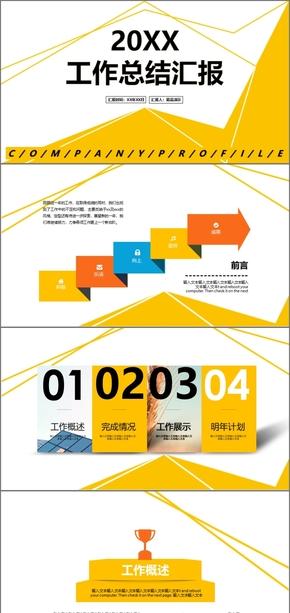 橙色商务工作总结报告年终总结工作汇报工作总结工作计划月度总结季度总结工作总结