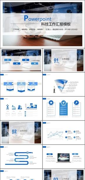 简约科技年终总结商务介绍工作报告商务汇报新年工作计划年中年终工作总结工作汇报述职报告ppt模板