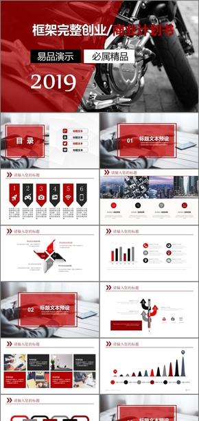商务风创业计划书商业计划书创业融资商业计划书PPT模板