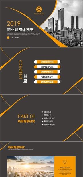 大气商业计划书商业创业融资商业计划书PPT模板商业计划书互联网商业