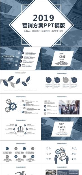微立体营销方案企业宣传公司简介公司介绍品牌推广产品推广PPT模板