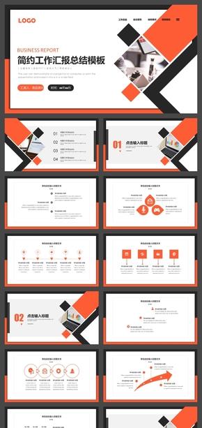 橙黑色简约商务工作汇报 工作总结 工作计划 商务总结 企业汇报 总结汇报PPT模板