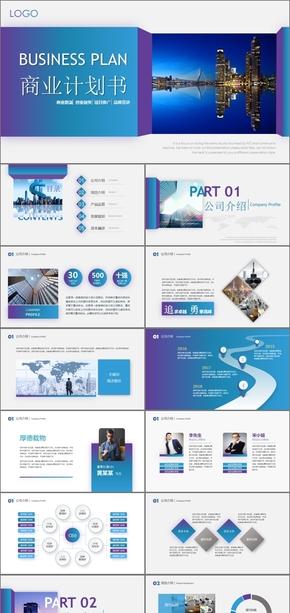 蓝紫色渐变高端大气项目商业计划书 招商融资 创业融资计划书PPT模板