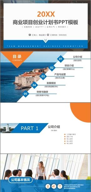 蓝色时尚大气商业计划书商业创业融资商业计划书PPT模板完整框架商业计划书互联网商业