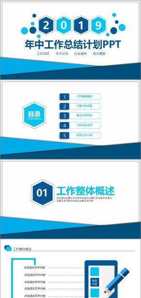 蓝色简约企业业务总结计划年度计划总结工作总结工作汇报年终总结年终汇报暨新年计划计划总结