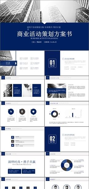 蓝色简约商业活动策划商业项目策划书活动策划大小型活动策划方案ppt模版