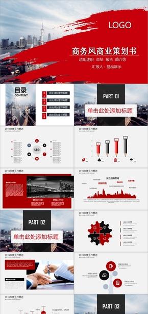 创意商务风商业创业计划书融资计划书商业策划广告策划个人介绍PPT模板