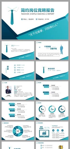 创意商务岗位竞聘个人简历求职简历竞聘报告ppt模板