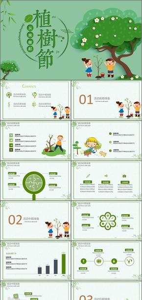 绿色卡通植树节保护环境主题PPT模板