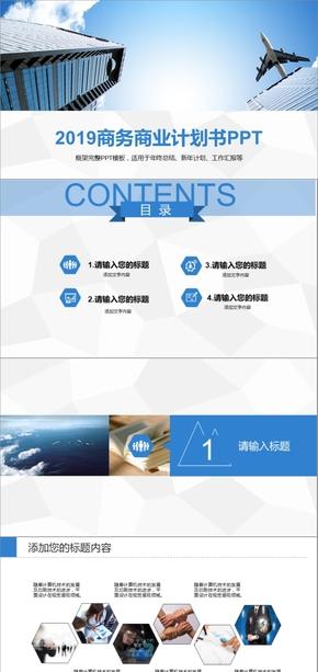 蓝色商务风商业创业融资商业计划书PPT模板商业计划书互联网商业