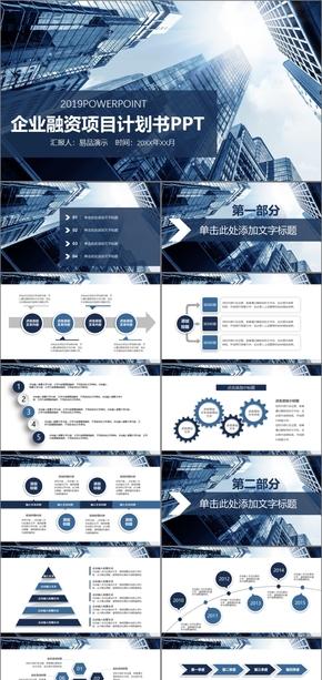 大气商业计划书项目介绍产品介绍项目推广项目营销推广创业融资计划书