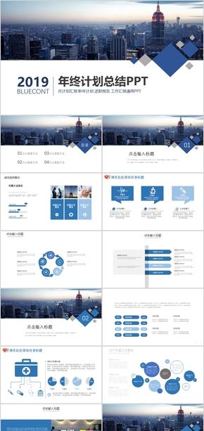 蓝色商务风年终总结工作汇报年终总结年终汇报暨新年计划计划总结PPT模板