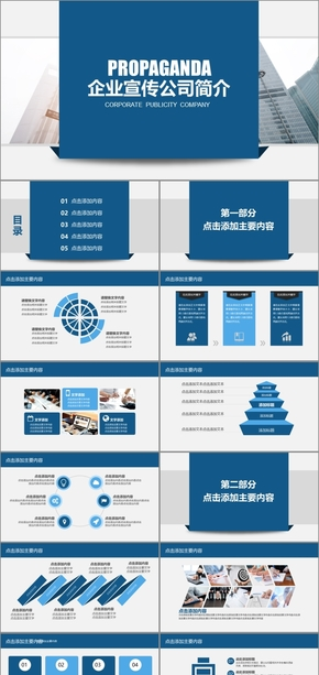企业宣传公司简介ppt 框架完整 公司介绍PPT 红色 商务通用 公司简介 模板 公司简介模板