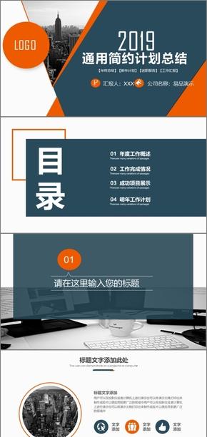 橙蓝色简约商业计划书企业总结计划年度计划总结工作总结工作汇报年终总结年终汇报暨新年计划计划总结