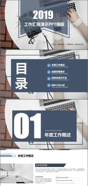 浅蓝色简约风工作汇报工作总结工作计划 工作总结 企业计划 企业汇报 工作汇报 总结汇报