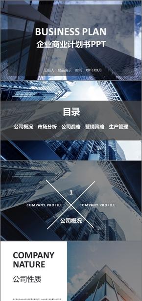 欧美杂志风气商业计划书商业创业融资商业计划书PPT模板商业计划书互联网商业