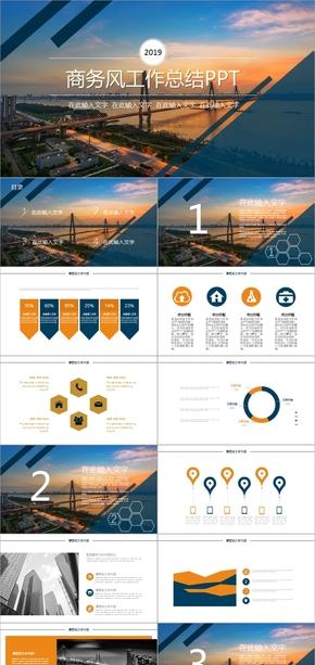 橙色商务风简约风工作报告商务汇报工作汇报述职报告年终总结新年计划ppt模板