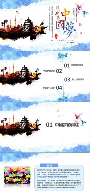 【共筑中国梦】蓝色水墨风共筑中国梦梦想党政主题演讲PPT