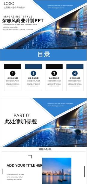 蓝色商务杂志风商业创业融资商业计划书PPT模板商业计划书互联网商业计划书