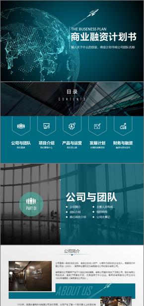 简约线条商业计划书商业创业融资商业计划书PPT模板商业计划书互联网商业
