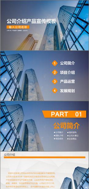 橙色大气企业介绍公司介绍企业简介公司简介企业宣传公司推广