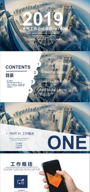 蓝色商务通用创意城市年终总结工作汇报工作总结述职报告个人工作总结PPT模板