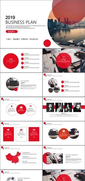 红色简约商务风商业计划书商业创业融资招商加盟项目推介商业计划书PPT