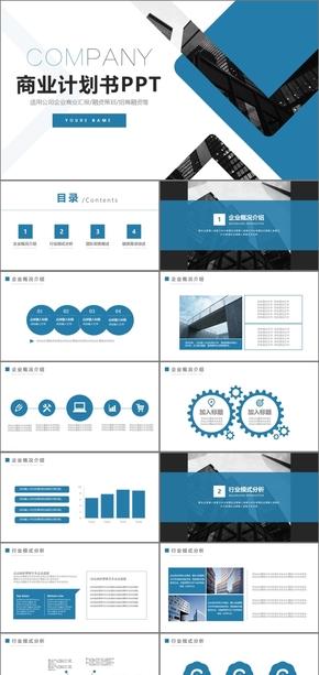 蓝色商务通用商业计划书商业创业融资商业计划书PPT模板商业计划书互联网商业